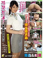 KTSB-016 Neat Bitch!Beauty Staff Sena 25-year-old Pleasant Neat Bitch Wearing Molester & Aokan Completely Fucking Fucking Asami