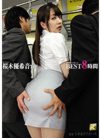 [KTSG-004] Yukine Sakuragi - The Kahanshin Tigers - Best 8 Hours