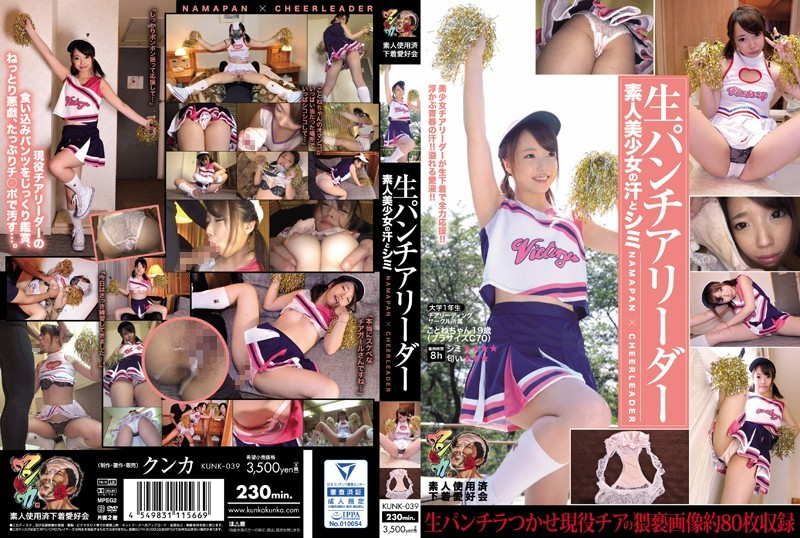KUNK-039 You Can Sweat Of Amateur Beautiful Girl And The Stain-producing Punch A Leader Amateur Spent Underwear Lovers Meeting