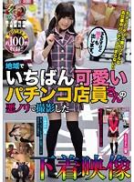 KUNK-041 Underwear Video Emiri Kumi Amateur Spent Underwear Lovers Meeting Taken By The Most Cute Pachinko Clerk's Evil Glue In The Region