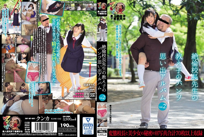 KUNK-042 Unequaled Principal Teacher Of The Student Of Pants Memories Album Vol.2 Noah Amateur Spent Underwear Lovers Meeting