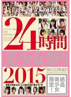 24時間美少女祭り2015