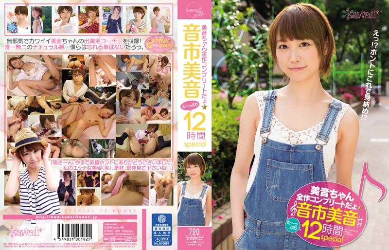 KWBD-196 Mio-chan Zensaku Complete Da~yo ☆ Sound City Mio Was ~ Sore 12 Hours Special (Kawaii) 2016-01-25