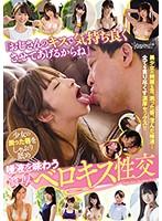 「おじさんのキスで気持ち良くさせてあげるからね」 少女の潤った唇をしゃぶり舐め唾液を味わう濃厚ベロキス性交