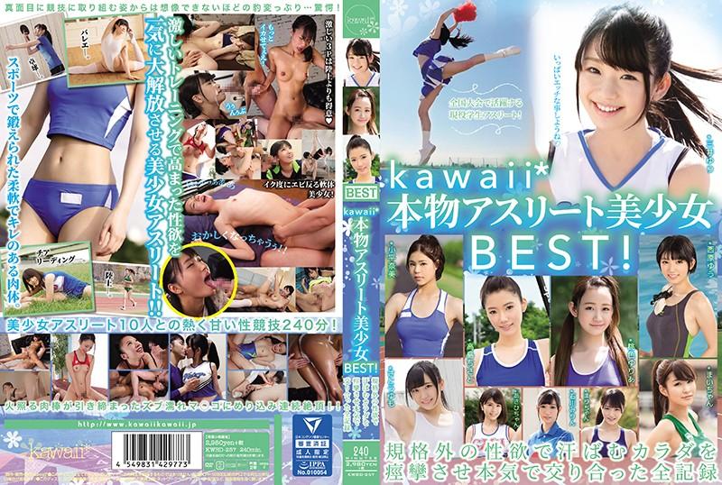[KWBD-257] kawaii*本物アスリート美少女BEST!規格外の性欲で汗ばむカラダを痙攣させ本気で交り合った全記録