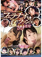 KWBD-290 Dramatic Pleasure Fellatio Fierce Rush 99 Barrage Immediately Before / Immediately After Ejaculation