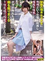 [KWSD-003] 堅物の理系女子大生に教授という立場を利用し輪姦を強要したら…タガが外れた様に腰を振りまくるド淫乱娘に豹変しました。 遥花