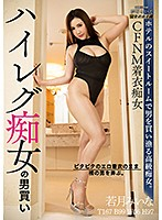 KYMI-008 High Leg Slut Man Buying Miina Wakatsuki