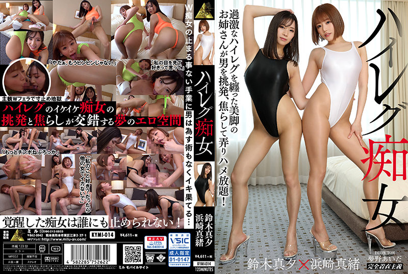 [KYMI-014] ハイレグ痴女