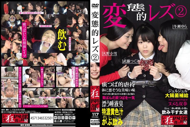 KYOU-002 Kinky Lesbian 2 (Rezu Kyoushirou No Heya / Mousouzoku) 2014-07-19