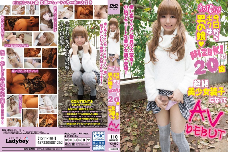 LBOY-029 First Take!AV From I Become A Man Of Daughter MIZUKI Mr. 20-year-old Transcendence Pretty Soko Today DEBUT