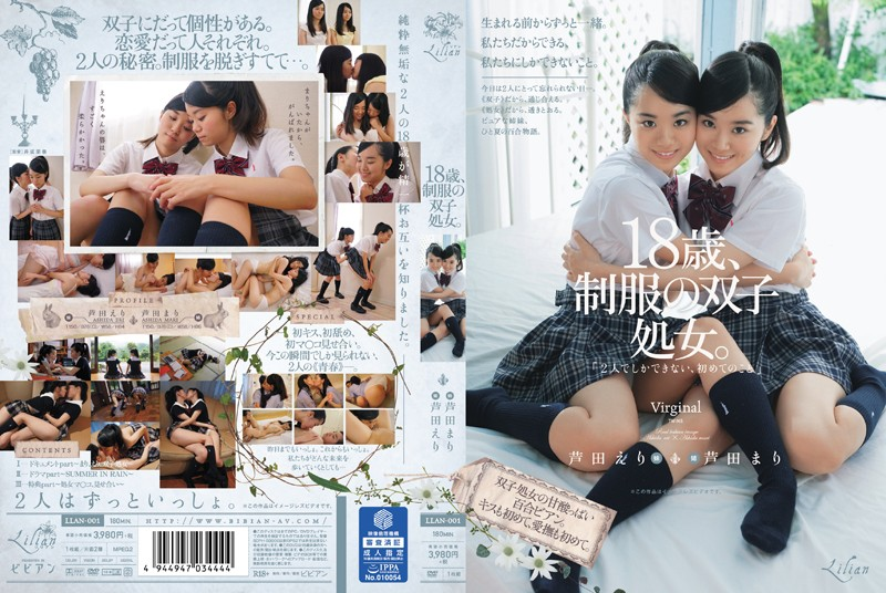 "[LLAN-001] 18-year-old, Uniforms Of Twins Virgin. ""You Can Not Only Two People, The First Time That ""Ashida Mari Ashida Collar"