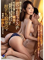 LULU-005 My Mother-in-law Who Has A Strong Libido Who Wants To Have Reverse NTR Sex From Morning To Night Steals Her Husband's Eyes And Ejaculates Immediately