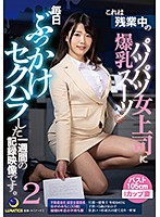 LULU-019 This Is A Video Recording Of A Week Of Sexual Harassment That Bukkake Every Day To A Female Boss Who Is Working Overtime With A Huge Breasts 2