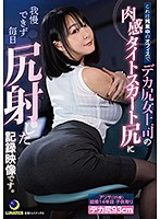 LULU-030 This Is A Recorded Video That I Could Not Stand The Sensual Tight Skirt Ass Of A Big Ass Woman Boss In The Office Overtime And Shot Every Day Ass. Hanyu Arisa