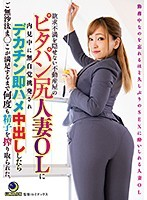 LULU-073 Pitapan Butt Married Woman OL Of A Real Estate Agent Who Can Not Hide Frustration Provoked Unconsciously During A Preview And Immediately Cum Shot With A Big Cock, Sperm Was Squeezed Many Times Until She Was Satisfied