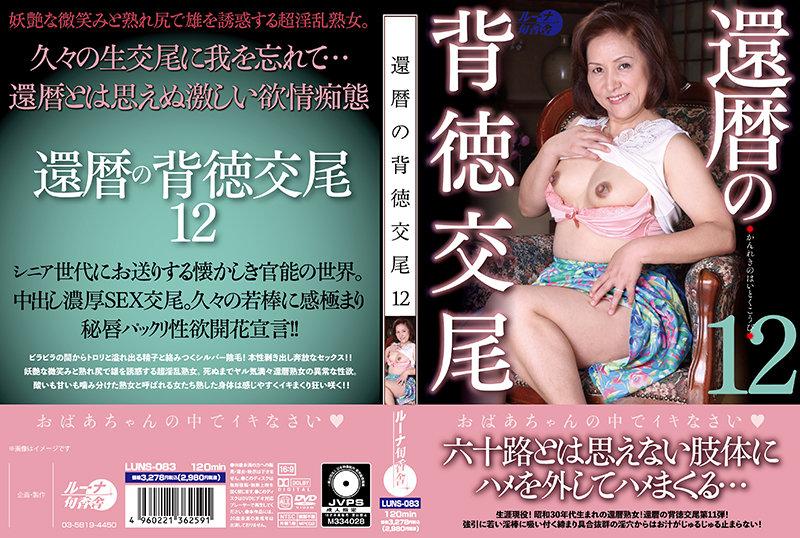 http://pics.dmm.co.jp/mono/movie/adult/luns083so/luns083sopl.jpg