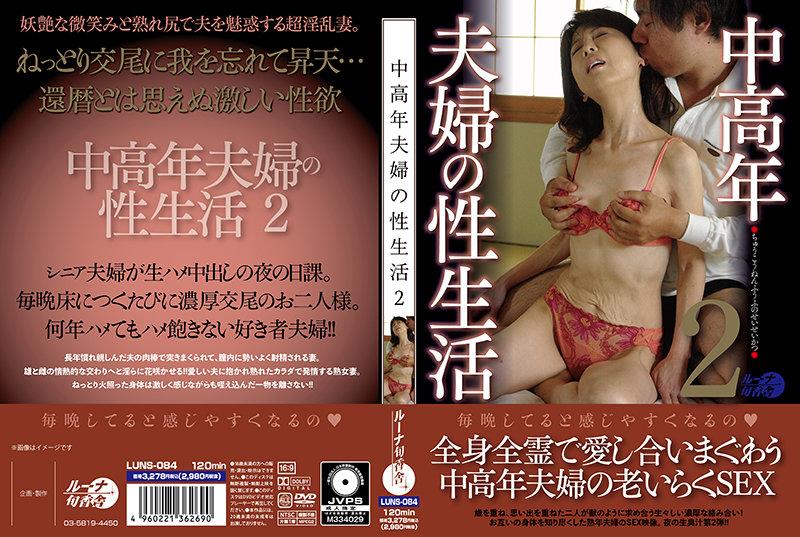 HD/SD LUNS-084 中高年夫婦の性生活2