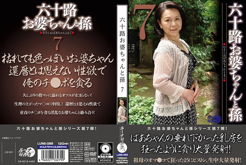 HD/SD LUNS-085 六十路お婆ちゃんと孫7