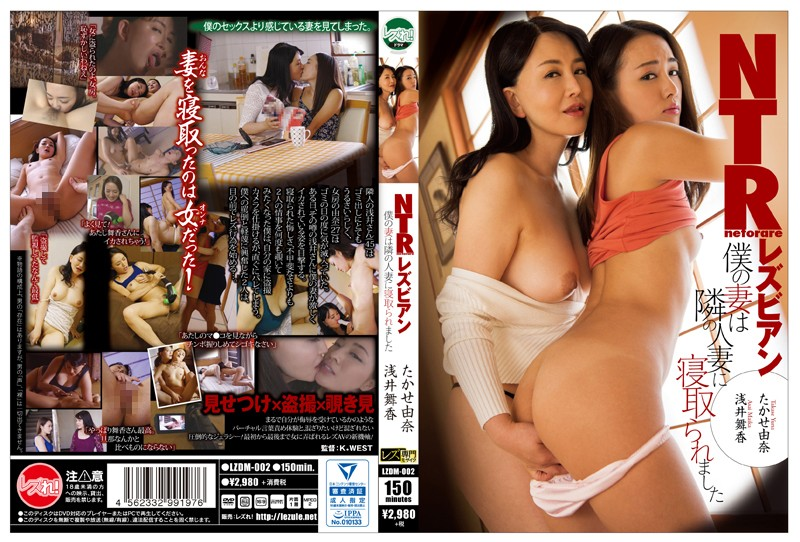 LZDM-002 NTR Lesbian ~ My Wife Cuckold To Married Woman Next Door - Takase Shallow Yuna Mica