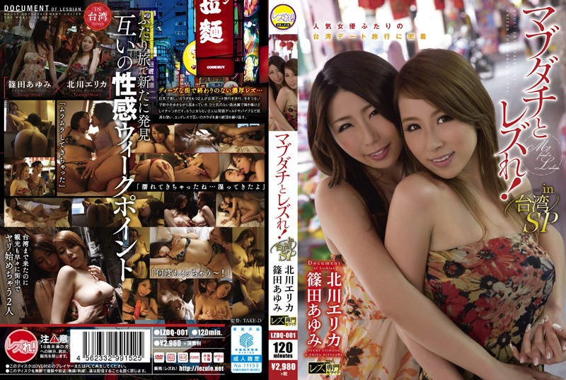 LZDQ-001 The Re Mabudachi And Lesbian!in Taiwan SP Shinoda History Kitagawa Erika