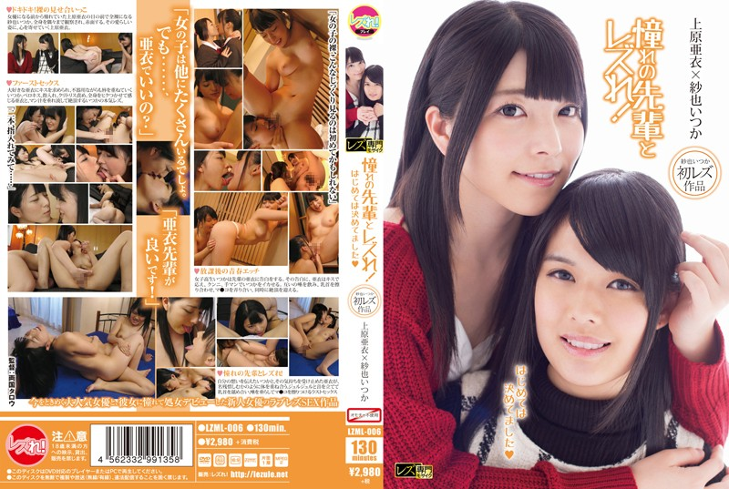 LZML-006 The Re Longing Of Senior And Lesbian!~ Ai Uehara Shaya Someday - It Had The First Time Decided