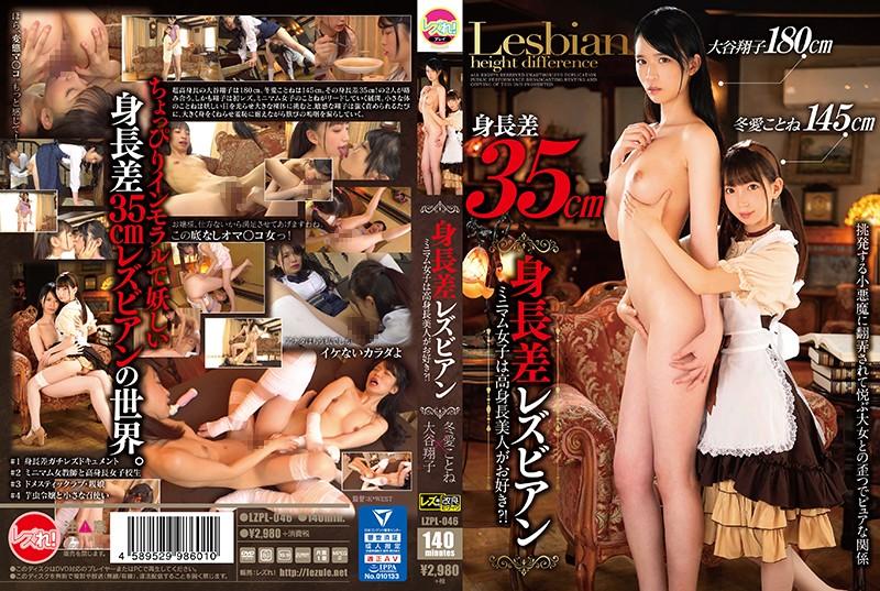 [LZPL-046] 身長差レズビアン ミニマム女子は高身長美人がお好き?! 冬愛ことね 大谷翔子
