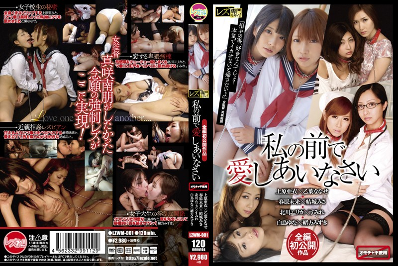 LZWM-001 Uehara Ai Nanase B Leaf Sunohara Future Misa Yuki Kitagawa Erika Violet Swan Yuna Mizuki Ogata Please Love Each Other In Front Of Me