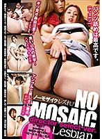 ノーモザイク・レズれ! director select ver.