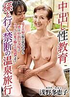孫と行く禁断の温泉旅行 中出し性教育 浅野多恵子