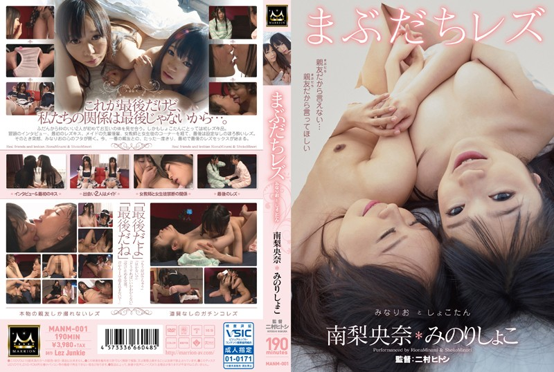 MANM-001 Mabudachi Lesbian Seen Will Sound Shokotan Riona Minami Minori Archive