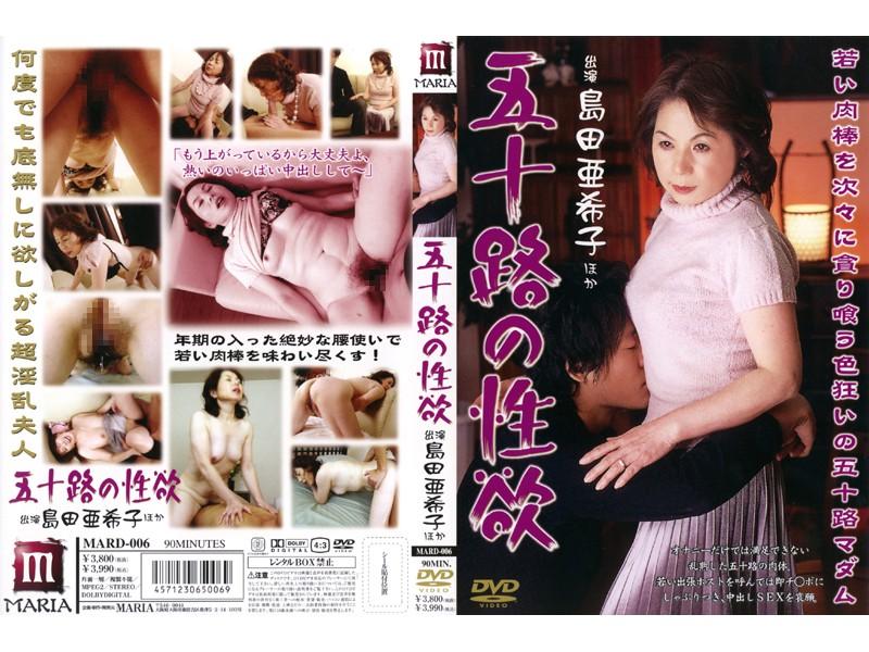 MARD-006 Akiko Shimada Libido Of Age Fifty (Maria) 2007-02-19