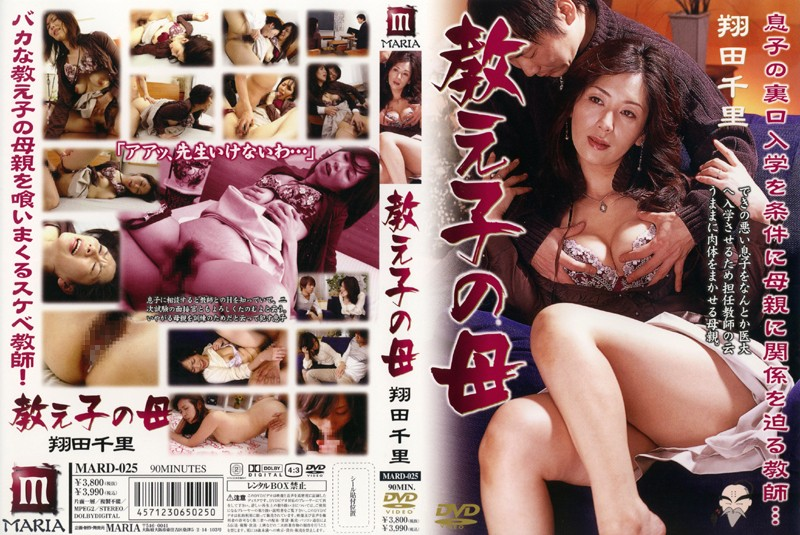 MARD-025 My Student's Mother Chisato Shoda