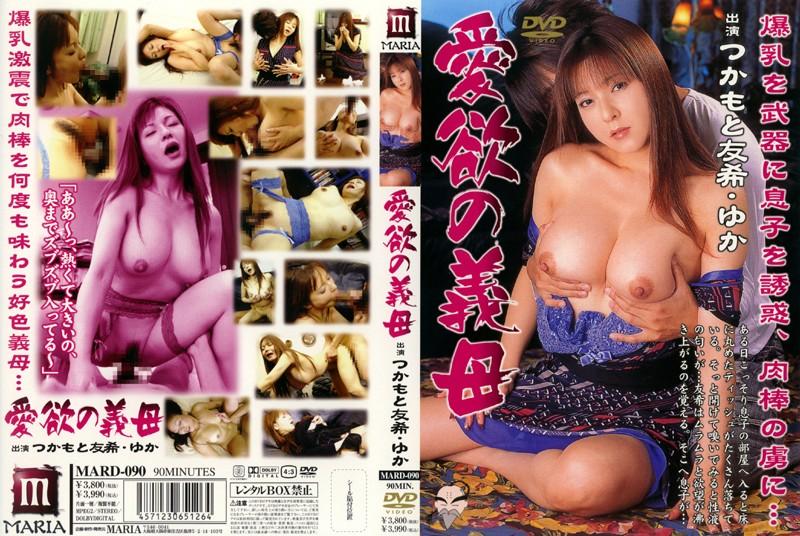 MARD-090 Stepmom of a true lust - Yuuki Tsukamoto