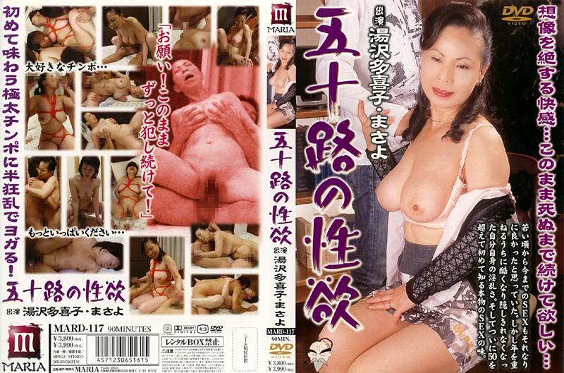 MARD-117 Takiko Yuzawa Libido Of Age Fifty (Maria) 2008-03-19