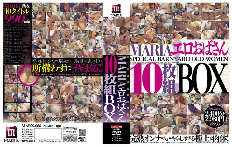 MARIA エロおばさん 10枚組BOX