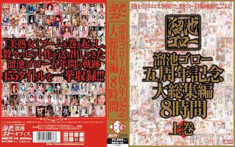 MBYD-114 8 Hours Anniversary Of Five Large First Volume Omnibus Goro Pond (Tameike Goro-) 2011-02-13