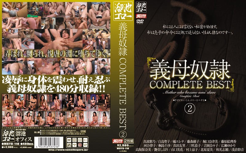 MBYD-118 COMPLETE BEST 2 Slave Mother-in-law (Tameike Goro-) 2011-04-13
