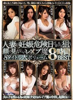 MBYD-281 Aiming For Only Married Woman's Pregnancy Risk Day Lespa Devil's Invisible Face Large Volume 8 Hours BEST