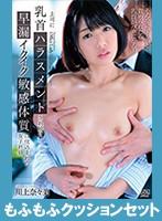 【FANZA限定】上司に乳首ハラスメントされ続け、早漏イクイク敏感体質に仕込まれた女子社員 川上奈々美 もふもふクッションセット