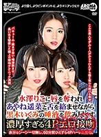 [MDAR-011] Riko Mizusawa Robbed His Lips And Entwined A Tongue With Ayane Kaoru While Drinking Too Much Saliva From Kuroki Sitting Dense 4P Erotic Kiss