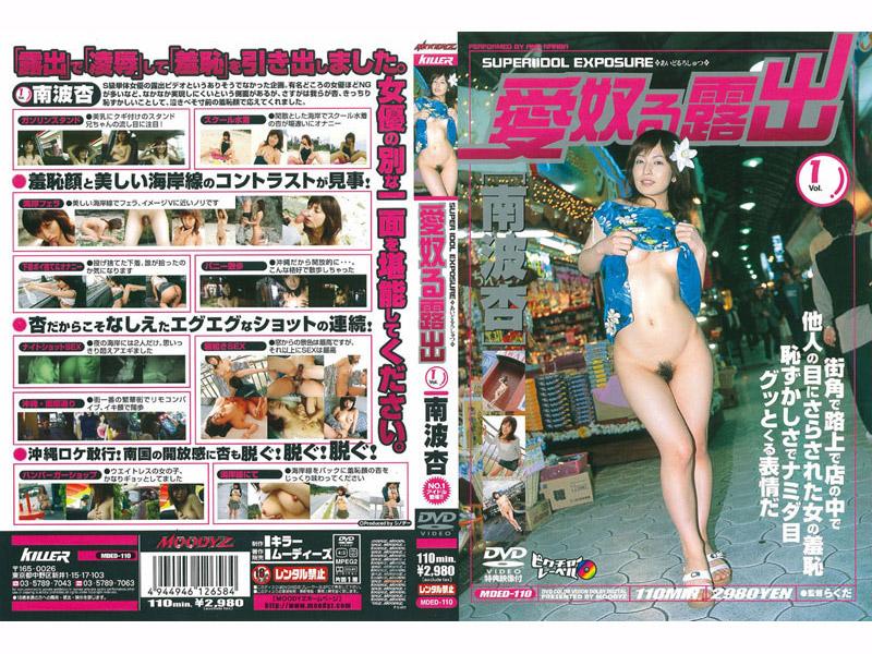 MDED-110 Anne Namba Exposure Ru Vol.1 Guy Love