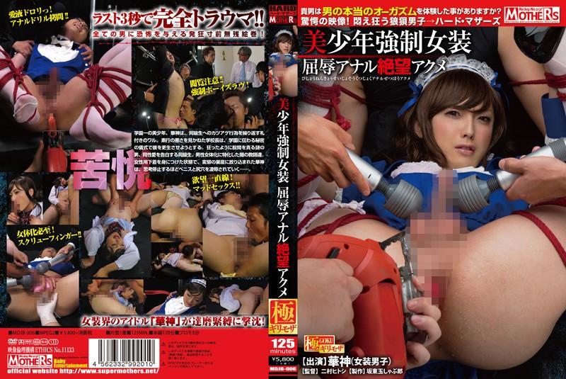 MDJB-006 美少年強制女装 屈辱アナル絶望アクメ 華神