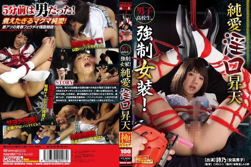 MDJB-007 Men ‰Ñ School Students Forced Transvestite! Pure Love Horny Oral Ascension Shino