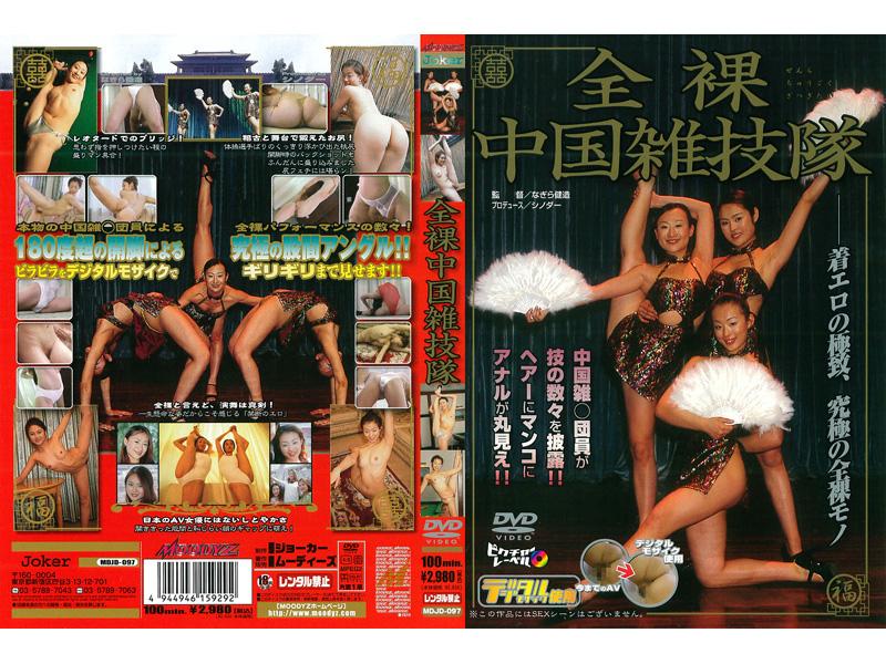 MDJD-097 全裸中国雑技隊