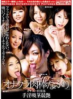 MDNW-001 Arimura Chika, Sakurai Tomoka, Ishikura Eimi, Otone Nana, Manaka Kaori, Hirose Yuna, Hosokawa Mari - Masturbation Club Meat Stick Teasing