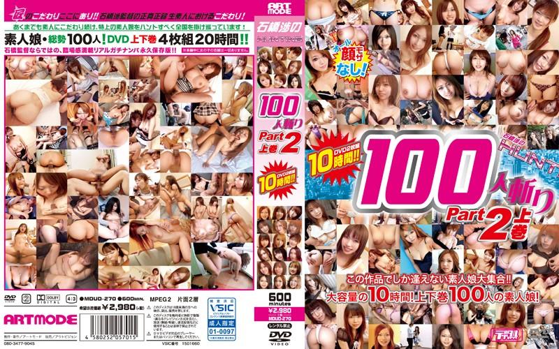 石橋渉のHUNTING 100人斬り Part2 上巻