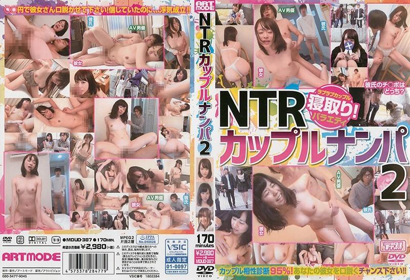 NTRカップルナンパ2 #MDUD-387#