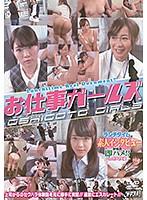 MDUD-396 - お仕事ガールズ