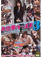 MDUD-401 - お仕事ガールズ3